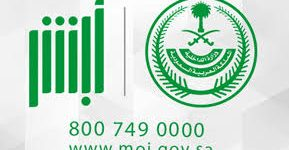 query iqama expiry date, validity, stauts